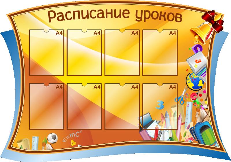 аст, стенд расписание уроков для школы картинки рисунок, для которого